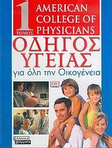 Οδηγός υγείας για όλη την οικογένεια