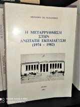 Η μεταρρύθμιση στην Ανώτατη Εκπαίδευση (1974– 1982)