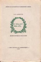 Εν Αθήναις τη 3 Μαΐου 1837
