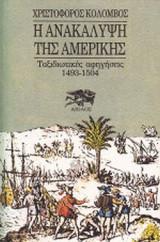 Η Ανακάλυψη της Αμερικής Ταξιδιωτικές Αφηγήσεις 1493-1504