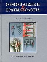 Ορθοπεδική και τραυματολογία
