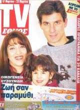 Περιοδικό TV Έθνος τεύχος 150