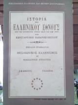 Ιστορία του Ελληνικού Έθνους: Μεσαιωνικός Ελληνισμός ΙΙΙ - Τόμος 11