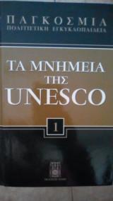 Τα μνημεία της unesco (2 βιβλία)
