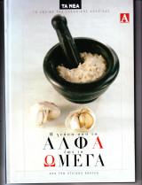 Η γεύση απο το Αλφα εως το Ωμεγα - απο την Νταιανα Κοχυλα