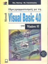 Visual Basic 4.0