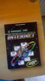 Ο κόσμος του Internet