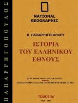 National Geographic - Ιστορία του ελληνικού έθνους 1922 Μ.Χ-1967 Μ.Χ