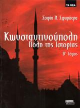 Κωνσταντινούπολη Πόλη της Ιστορίας Β' Τόμος - 9789604427130