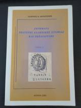 Ζητήματα Νεότερης Ελληνικής Ιστορίας και Εκπαίδευσης, τόμος γ΄