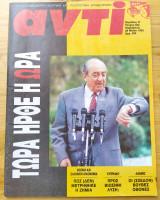 Περιοδικο Αντι τευχος 522