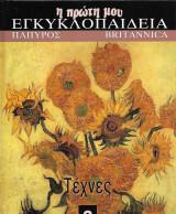 Η πρώτη μου εγκυκλοπαίδεια 3