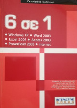 6 σε 1 (Windows XP, Word 2003, Excel 2003, Access 2003, PowerPoint 2003, Internet)