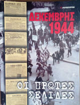 Δεκεμβρης 1944. Οι πρωτες σελιδες