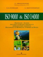 ISO 9000 and ISO 14000