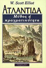 Η ιστορία της Ατλαντίδας