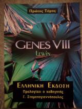 Genes Viii (Ελληνική Έκδοση)