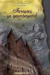 Ιστορίες με φαντάσματα