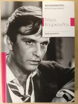 Μεγάλοι Έλληνες Ηθοποιοί- Νίκος Κούρκουλος