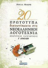 20 πρωτότυπα διαγωνίσματα στη νεοελληνική γλώσσα Γ΄ λυκείου
