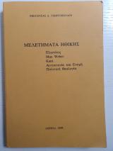 Μελετήματα Ηθικής, Πλωτίνος, Max Weber, Kant, Αυτοκτονία και Ενοχή, Πολιτική Θεολογία