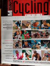 Mbike Cycling Edition 2004 Ειδικές Εκδόσεις