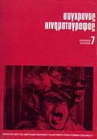Περιοδικό σύγχρονος Κινηματογράφος τεύχος 7