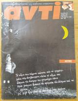 Περιοδικο Αντι τευχος 529