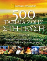 500 ταξίδια στη γεύση