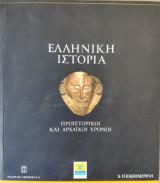 Ελληνική ιστορία προιστορικοί & αρχαϊκοί χρόνοι