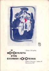 Η μοτοσυκλέτα στην Ελληνική λογοτεχνία