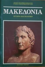 Μακεδονία Ιστορία και Πολιτική