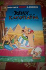 Ο asterix και η κλεοπάτρα