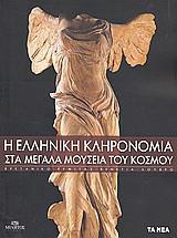 Η ελληνική κληρονομιά στα μεγάλα μουσεία του κόσμου