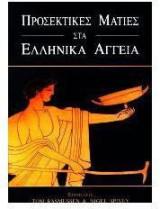 Προσεκτικές ματιές στα ελληνικά αγγεία
