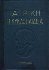 Ιατρική Εγκυκλοπαίδεια (6 Τόμοι)