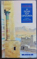 Η Πόλη του Ορίζοντα - Ο Πρώτος Αιγυπτιακός Γρίφος
