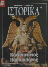 Ε Ιστορικά - Τεύχος 238 - 27/05/04 - Κωνσταντίνος Παλαιολόγος