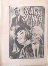Αστυνομική Βιβλιοθήκη (Περιοδικό Πρώτο) - Ο Άγιος Επιτίθεται