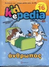 Kidepedia: Ανθρωπος