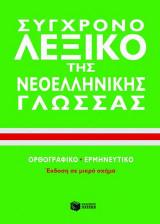 Σύγχρονο λεξικό της νεοελληνικής γλώσσας