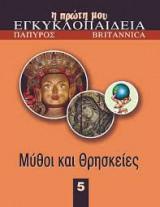 Η πρωτη μου εγκυκλοπαιδεια 5