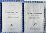 Ασκήσεις Τριγωνομετρίας - Τευχος Πρώτον και Δευτερον - (2) Δύο βιβλία