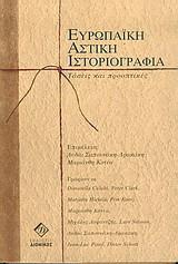 Ευρωπαϊκή αστική ιστοριογραφία