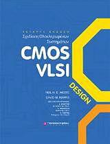 Σχεδίαση ολοκληρωμένων κυκλωμάτων CMOS VLSI