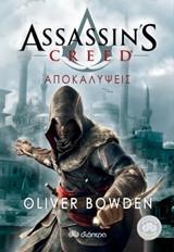 Assassin's Creed: Αποκαλύψεις
