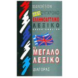 Σύγχρονο ελληνοαγγλικο λεξικό Mandeson Arnold