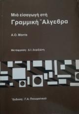 Μια εισαγωγή στη Γραμμική Άλγεβρα