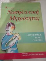Νοσηλευτική μητρότητας