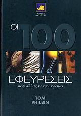 Οι 100 εφευρέσεις που άλλαξαν τον κόσμο
